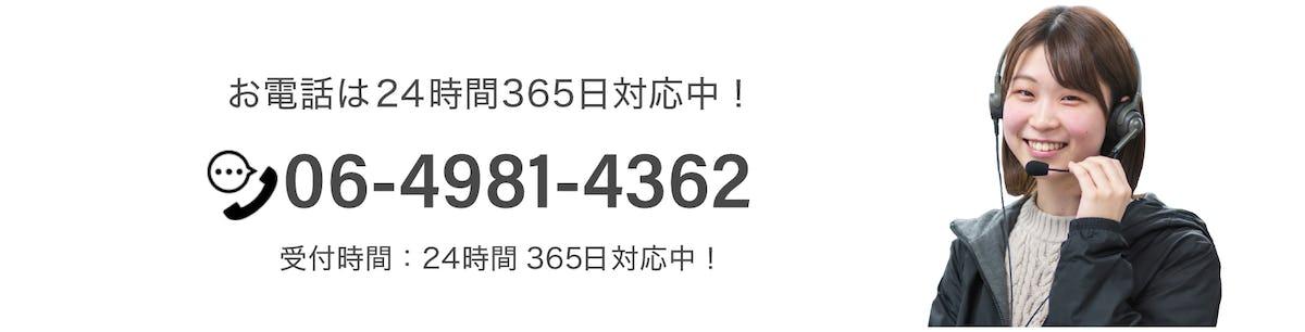 京都府のガラス交換・修理/お電話はこちら24時間365日受付中!