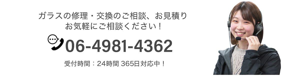大阪府のガラス交換・修理/お電話はこちら24時間365日受付中!