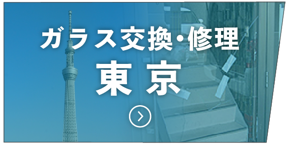 窓の相談窓口/ガラス交換・修理 東京