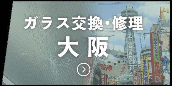 窓の相談窓口/ガラス交換・修理 大阪