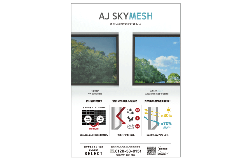 CLASS1 ARCHITECT Vol.05/AJ SKYMESHの広告が掲載