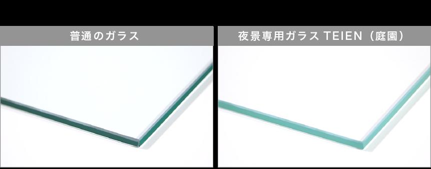 夜景専用ガラス TEIEN(庭園) 普通のガラスとの比較
