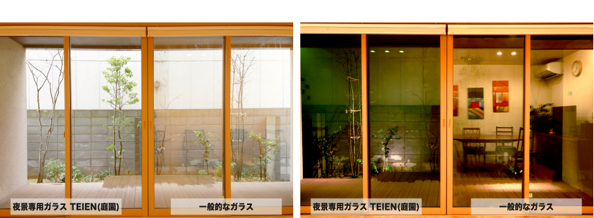 夜景専用ガラス TEIEN(庭園)の比較